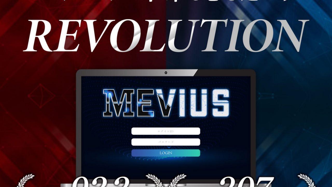 コウスケ氏のFXトレードシステム『メビウス』は稼げる?詐欺?口コミは?評判は?【徹底レビュー】