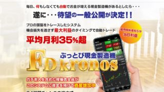 『FD-kronosプロジェクト(FD-クロノス)』FX自動トレードシステムは稼げる?詐欺?口コミは?評判は?【徹底レビュー】