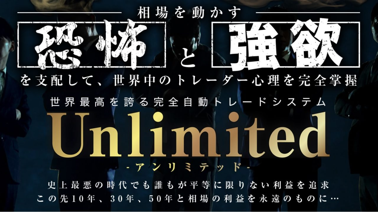FX-KatsuのFX自動売買EA『Unlimited (アンリミテッド)』は稼げる?詐欺?口コミは?評判は?【徹底レビュー】