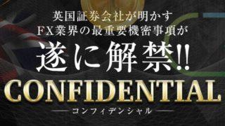 松田瀬名のFX自動売買EA『CONFIDENTIAL(コンフィデンシャル)』は稼げる?詐欺?口コミは?評判は?【徹底レビュー】