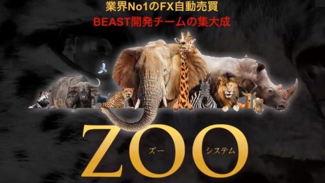 初心者でも平等に利益が出せる!無料FX自動売買システムEA+裁量『ZOO』『ビースト』最強版が限定リリース!