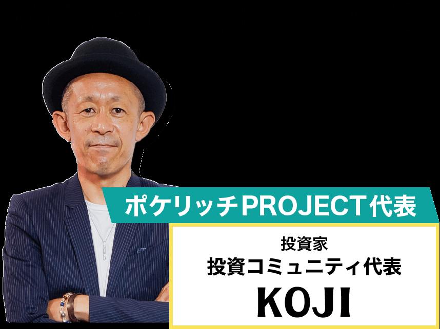 <b>KOJI(加藤浩二)の『仮想通貨Dropコイン ポケリッチプロジェクト』</b>は稼げる?詐欺?口コミは?評判は?【徹底レビュー】