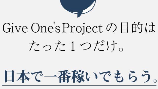 クジラ先生(久慈亮)の『ギブワンズプロジェクト』(ギブワン)は稼げる?詐欺?口コミは?評判は?【徹底レビュー】