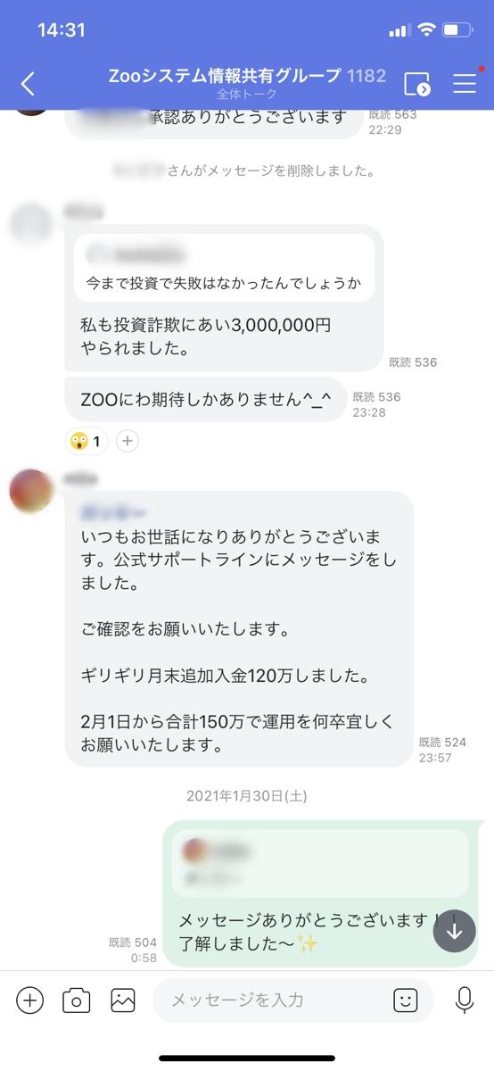 【収支報告】『ZOO(ズーシステム)』最強FX自動売買システムEAが1月も稼ぎまくる!実績公開!【2021年1月31日】