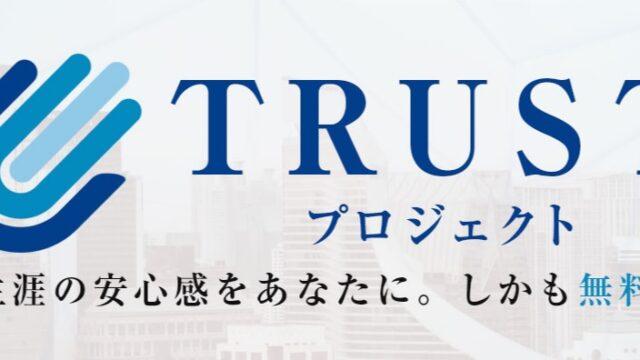 【トラストプロジェクト(TRUST PROJECT)】大谷拓弥の怪しいFX自動売買システムは副業で稼げる?詐欺?返金は?口コミは?評判は?