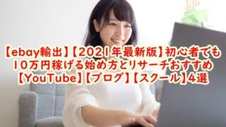 【ebay輸出】【2021年最新版】初心者でも10万円稼げる始め方とリサーチおすすめ【YouTube】【ブログ】【スクール】4選