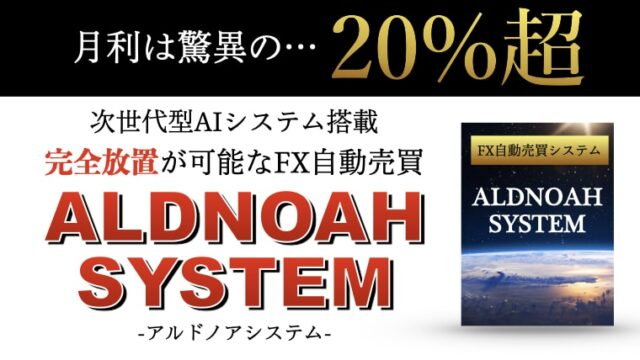 【アルドノアシステム(ALDNOAH SYSTEM)】FX自動売買システムEAは詐欺?CFXは出金できない?実績は?評判評価は?