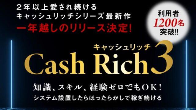 【キャッシュリッチ3(CashRich3)】業界最強バイナリーオプション自動売買EAがさらに稼げる!口コミは?価格費用は?