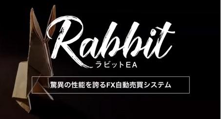 無料FX自動売買ツールEA【ラビット(Rabbit)】3年間溶けていない!初心者がコロナ禍でも稼げる?口コミは?