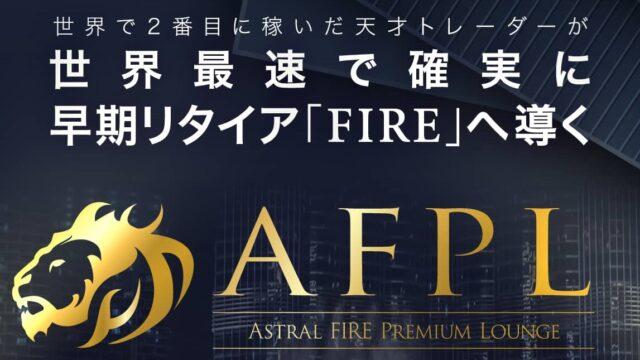 コウスケ【アストラルファイア(Astral FIRE Premium Lounge)】は副業で稼げる?詐欺?返金は?口コミは?評判評価は?【徹底レビュー】