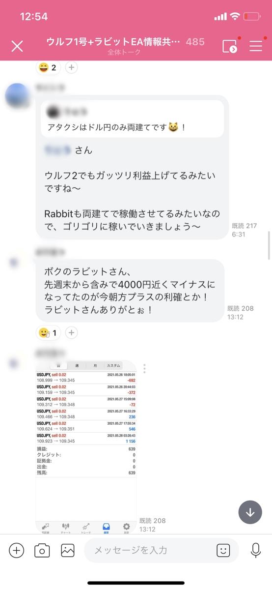 【収支報告】『ラビット(Rabbit)』FX自動売買EAが安定して5月も利益! 実績公開!【2021年6月3日】