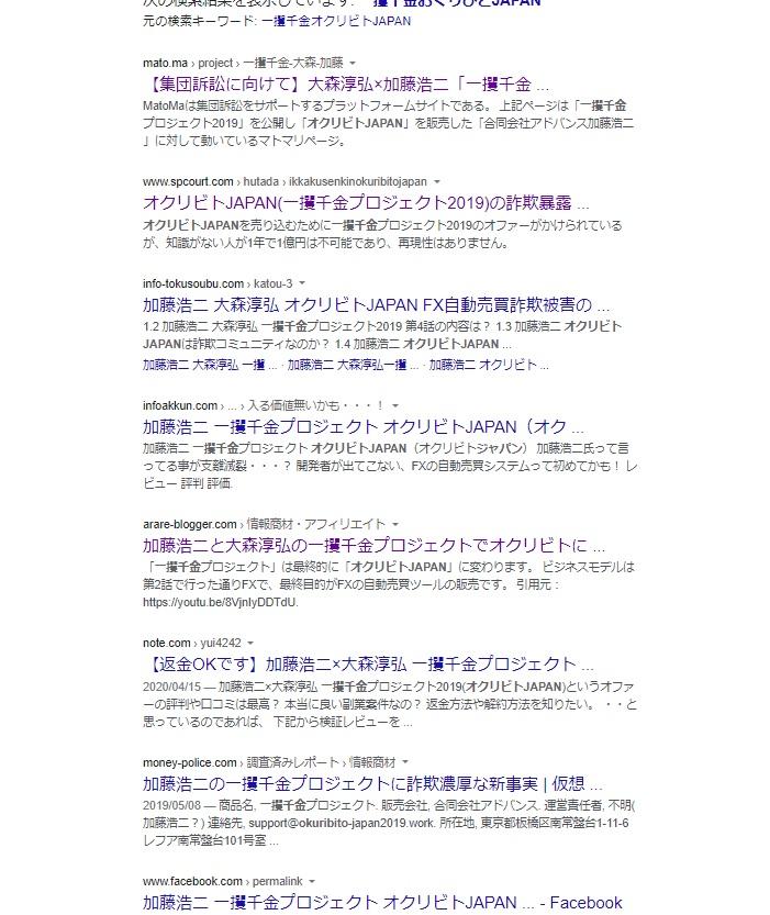 西村泰一【バブルマネーハンター/フリーダムリッチ】eBay輸出は副業で稼げる?詐欺?返金は?口コミは?評判評価は?【徹底レビュー】