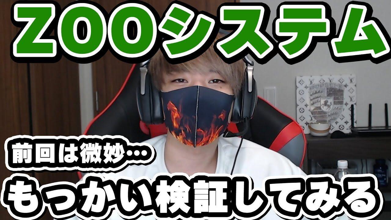 Mr.ふらっと氏がYouTubeで新生されたFX自動売買システムEA【ZOO(ズーシステム)】をガチ検証!?