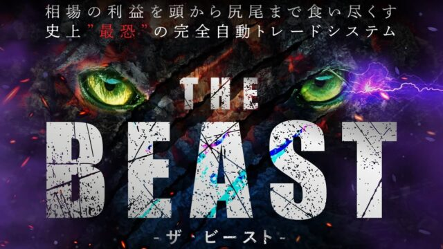 【THE BEAST(ビースト)】クロスグループのFX自動売買システムEAは副業で稼げる?詐欺?返金は?口コミは?評判評価は?【徹底レビュー】